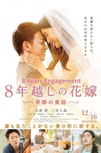 The 8-Year Engagement