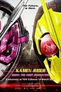 KAMEN RIDER REIWA THE FIRST GENERATION